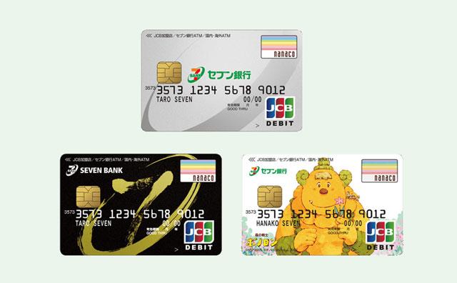 セブン銀行デビットカードのデザイン3種類
