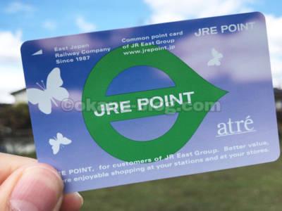アトレ版JRE-POINT-CARD