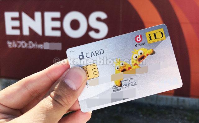 エネオスでdカードはお得