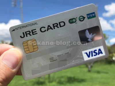 JRE-CARD、ビーカードとの違い
