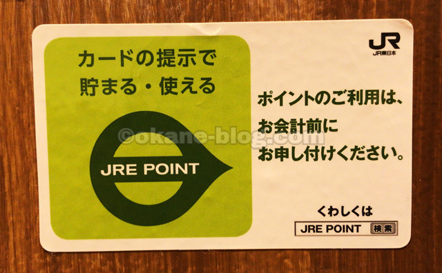 JREポイント加盟店