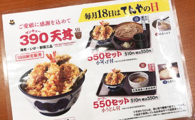 てんやの日「サンキュー天丼(390円)」終了?