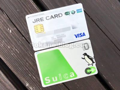VIEWプラスの対象クレジットカード