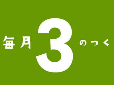 3のつく日