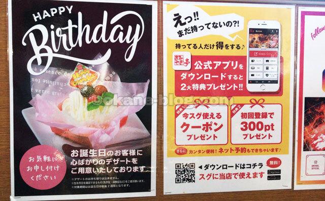 あみやき亭で誕生日ケーキをもらえる