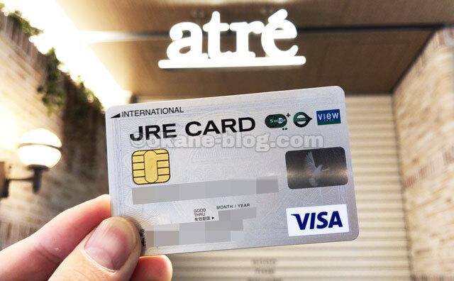アトレでJREカードはお得