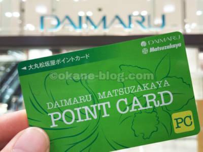 大丸松坂屋ポイントカードの写真