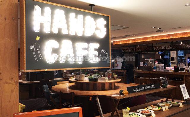 ハンズカフェの看板