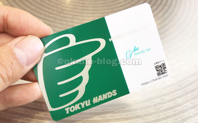 東急ハンズのポイントカード
