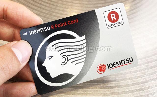 出光デザインの楽天ポイントカード