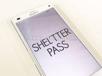 SHEL'TTER PASS (シェルターパス)アプリの使い方