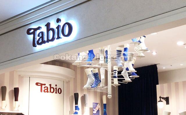tabio-logo