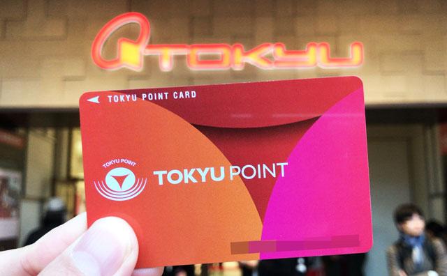 東急ポイントカードデザイン