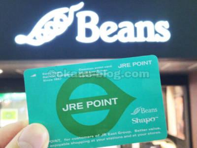 ビーンズデザインのJREポイントカード