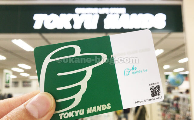 東急ハンズのポイントカード「ハンズクラブカード」