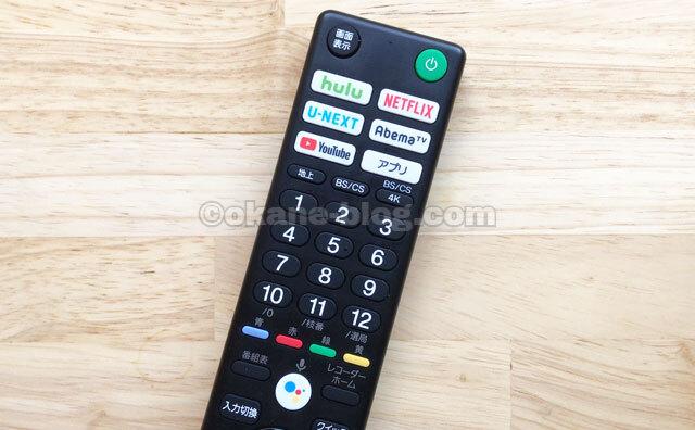 テレビリモコンのVOD連携