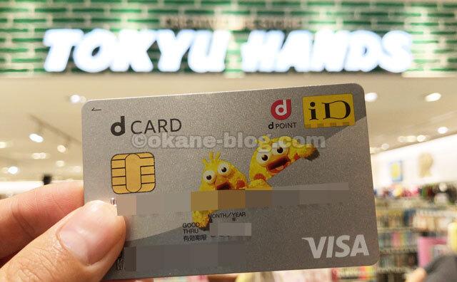 東急ハンズd払いで4重取りにはdカードが必須