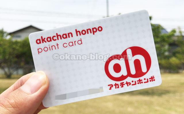 アカチャンホンポポイントカード