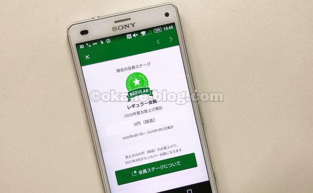 東急ハンズアプリの年間累計額表示