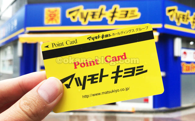 マツモトキヨシの現金ポイントカード