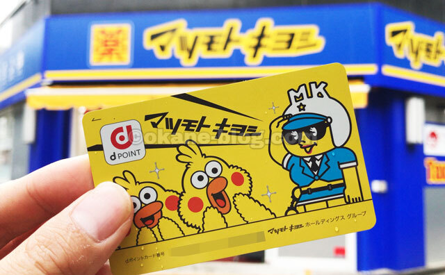 マツキヨデザインのdポイントカード