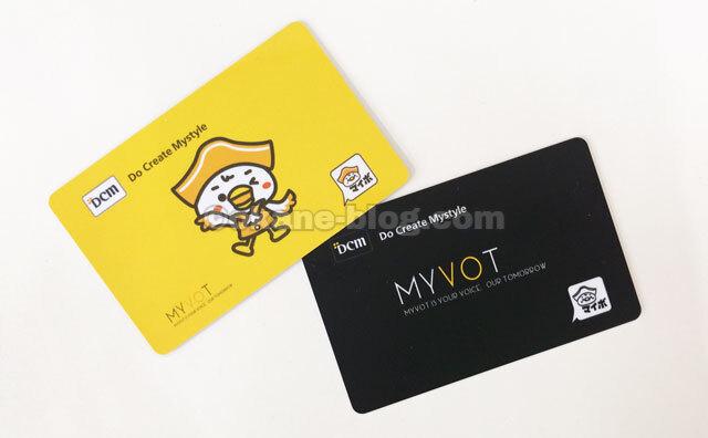 DCMの愛慕ポイントカード2種