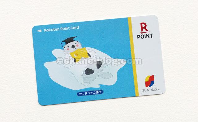 サンドラッグデザインの楽天ポイントカード