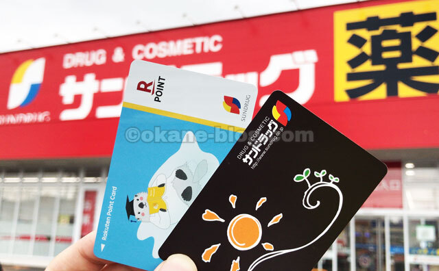 サンドラッグと楽天のポイントカード併用可能