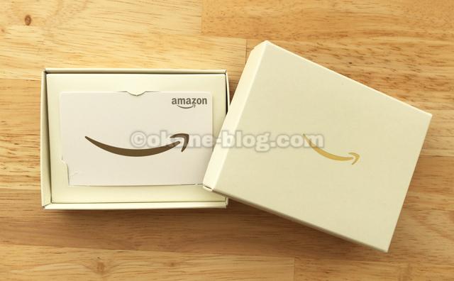 Amazonギフトボックスベージュ熨斗つき