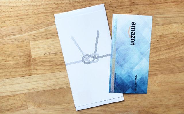 黒白結びきり熨斗のついたAmazonギフト券