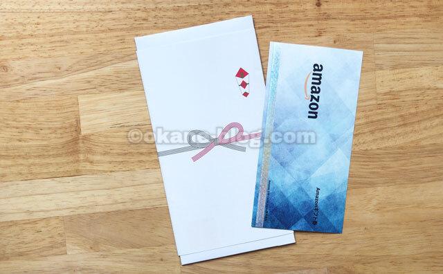 蝶結び熨斗のついたAmazonギフト券