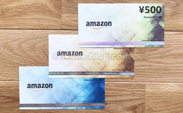アマゾンギフト券商品券タイプ3種類のカラーバリエーション