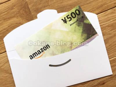 アマゾンギフト券の商品券タイプ封筒付き