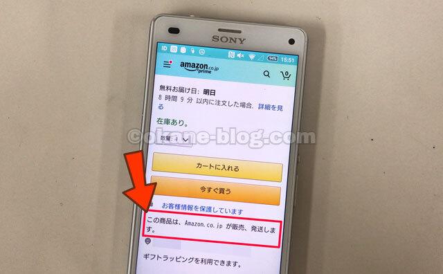 「この商品は、Amazon.co.jp が販売、発送します。」
