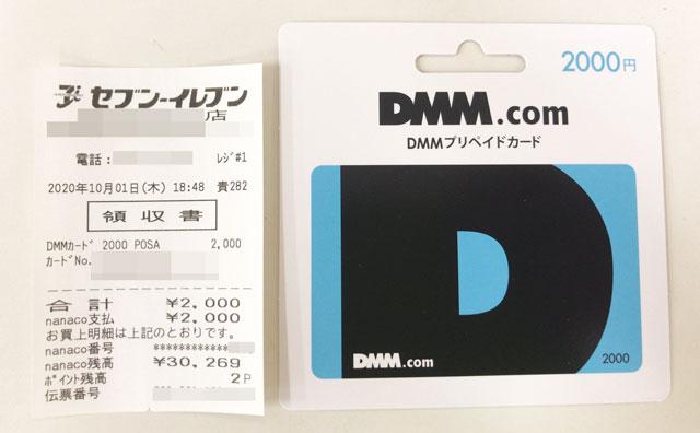 DMMのプリペイドカード