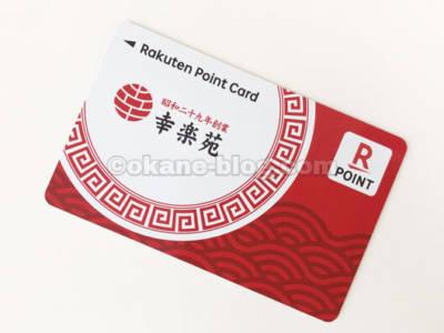 幸楽苑の楽天ポイントカード
