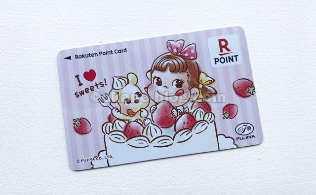 楽天ポイントカードの不二家オリジナルデザイン