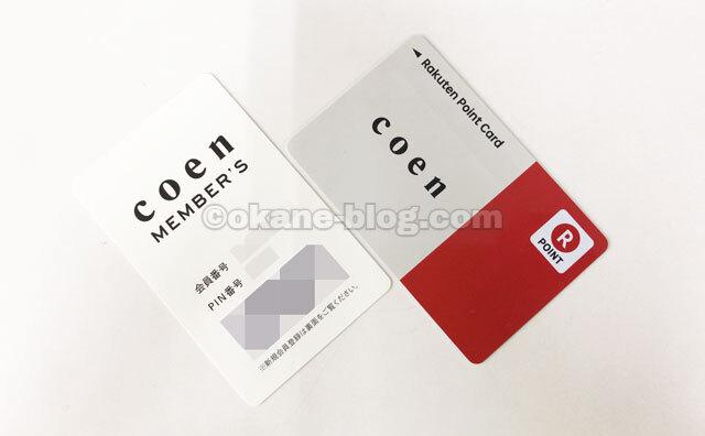 コーエンメンバーズカードは併用できる