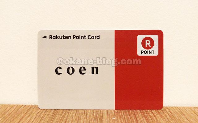 コーエンデザインの楽天ポイントカード