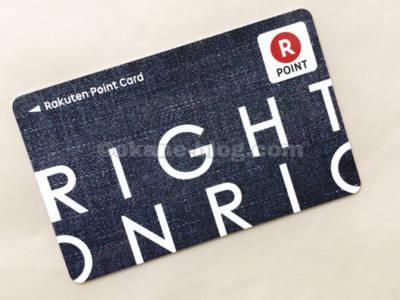 ライトオンデザインの楽天ポイントカード