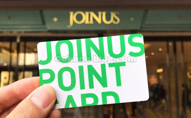ジョイナスポイントカード
