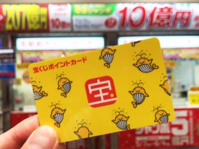 宝くじポイントカードの使い方