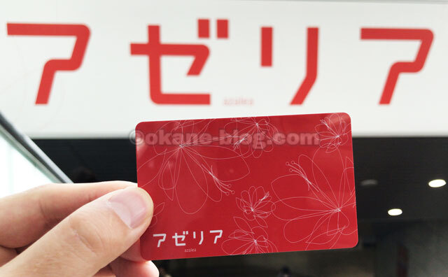 川崎アゼリアのポイントカード