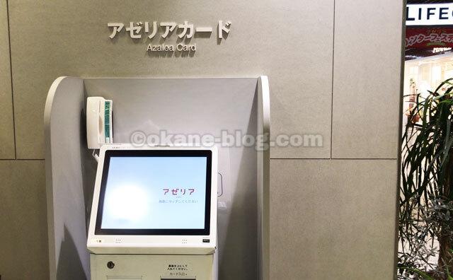 川崎アゼリアの現金チャージ機