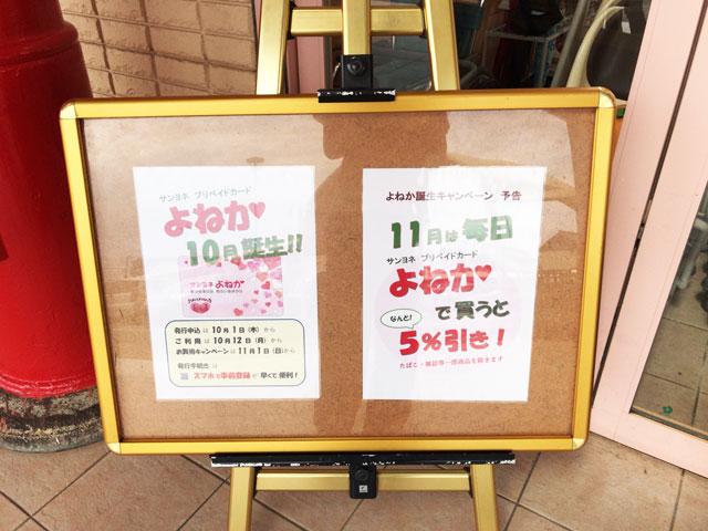 愛知県豊橋市「よねか」サンヨネ