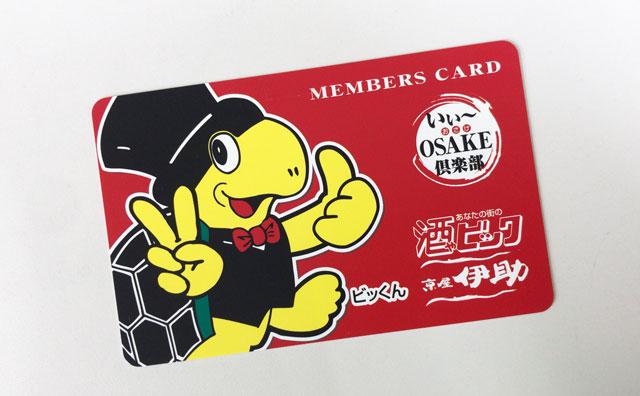 いぃ~OSAKE倶楽部メンバーズカード