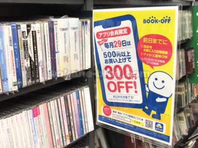 「500円(税込)以上お買い上げで使える300円クーポン
