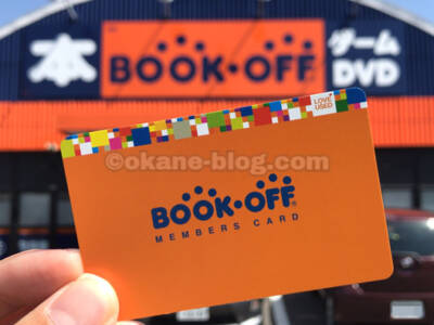 BOOKOFF 会員サービス