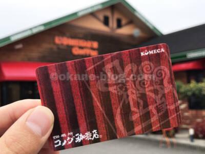 コメダ独自の専用電子マネー、KOMECA(コメカ)