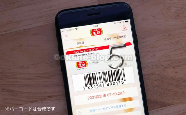 王将スマホアプリデジタル餃子クラブカード表示